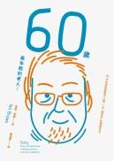 60歲,最年輕的老人: 在「中年與即將變老」之間,一位 「輕老年」的裸誠告白。