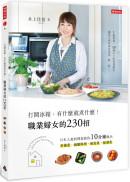 打開冰箱,有什麼就煮什麼!職業婦女的230招:日本人氣料理家教你10分鐘做出常備菜、減醣料理、便當菜、配酒菜