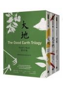 「大地」三部曲(諾貝爾文學獎得主賽珍珠唯一正式授權、完整新譯典藏版,大地、兒子們、分家,全三冊)