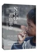 NGO與顏色革命