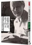 最賢的妻,最才的女:百年時光中的文學潛行者楊絳