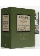 典藏漢學家歐陽泰:《火藥時代》+《決戰熱蘭遮》(限量書盒版)