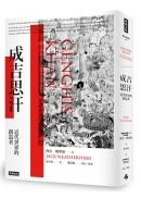 成吉思汗:近代世界的創造者(暢銷萬冊經典版)