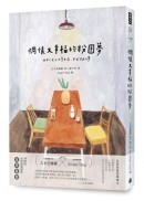 惆悵又幸福的粉圓夢(隨書贈【幸福醬菜關東煮】精美貼紙)