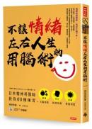 不讓情緒左右人生的用腦術:日本精神科醫師教你60種練習,鍛鍊大腦額葉,停止抱怨焦躁,遠離憂傷煩悶