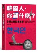 韓國人,你「潮」什麼?台灣大叔臥底首爾,掀開連在地人都不知道的奇事、夯事、威事!