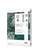 原來,這才是日本:做決定很迅速、生活成本不高、愛上臺灣環島……野島剛的34個文化深度探索