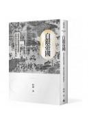 白銀帝國:從唐帝國到明清盛世,貨幣如何影響中國的興衰