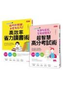 呂老師高效學習術1+2讀書考試套書