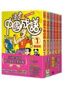 漫畫中國成語套書(1-6集)(全新修訂典藏版)