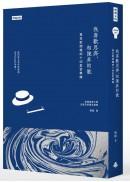 我喜歡思奔,和陳昇的歌:寫在歌詞裡的十四堂哲學課