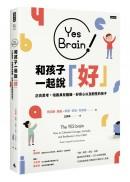 Yes Brain!和孩子一起說好!:正向思考的大腦:培養具有膽識、好奇心以及韌性的孩子