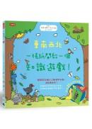 東南西北:一張紙開啟一個知識遊戲!