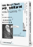 不情願的達爾文:《物種起源》誕生的故事