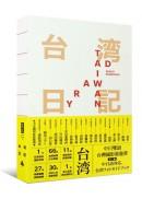 台灣日記 Taiwan Diary--我能做的,就是告訴全世界台灣的美!【隨書贈『Taiwan Diary』精美明信片組】