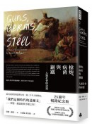 槍炮、病菌與鋼鐵:人類社會的命運.25週年暢銷紀念版