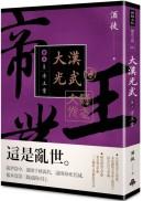 大漢光武 卷五 帝王業(全系列 完)