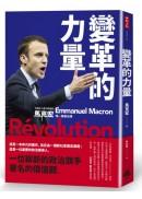 變革的力量 Revolution:法國史上最年輕總統  馬克宏唯一親筆自傳
