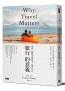 旅行的意義:帶回一個和出發時不一樣的自己