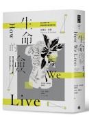 生命的臉:從心臟到大腦,耶魯教授的臨床醫學課(二十二周年增譯新版)