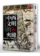 中西文明的夾縫:改變台灣命運的起手式