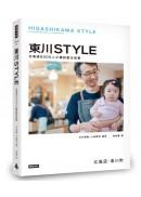 東川Style:北海道8000人小鎮的創生故事