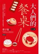 大人們的餐桌‧中華篇:從民初到二十一世紀,22位牽動華人政局的政治人物飲食軼事