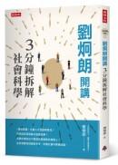 劉炯朗開講:3分鐘拆解社會科學