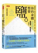 你的身體想要鹽:減鹽易發炎,體內發炎是萬病之源。逆轉慢性病、過敏、皮膚病、感冒、自體免疫失調……最強鹽巴使用說明書