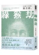 綠猴劫(《海天龍戰》32年紀念新版)