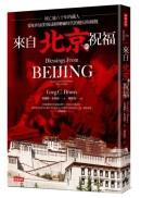 來自北京的祝福:流亡逾六十年的藏人,要如何面對後達賴喇嘛時代的變局與挑戰