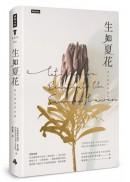 生如夏花:泰戈爾經典詩選(中英對照.精裝版)