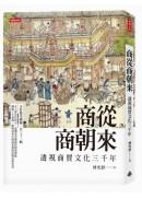 商從商朝來:透視商賈文化三千年