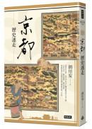 京都歷史迷走