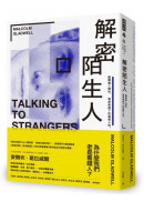 解密陌生人:顛覆識人慣性,看穿表相下的真實人性。