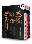 「悲歡離合四十年──白崇禧與蔣介石」首刷限量白先勇親簽典藏書盒