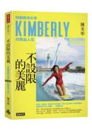 不設限的美麗 快艇衝浪女神Kimberly的熱血人生