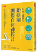 所有人都能用斷捨離調整自律神經?!:日本首位自律神經專科整體師教你以意識養成習慣、以減法擺脫失調!