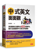 中式英文面面觀:英漢辭典主編用近1000則例句,教你全面破解中式英文的謬誤