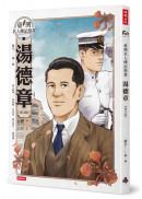 臺灣名人傳記漫畫:湯德章【臺文版】