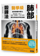 醫學級肺部鍛鍊法:維持肺臟年輕化,避免流感、氣喘、肺炎、肺阻塞、久咳不癒的呼吸訓練