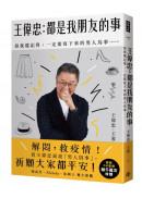 王偉忠:都是我朋友的事——趁我還記得,一定要寫下來的男人鳥事……