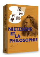 尼釆與哲學
