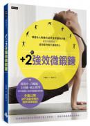 +2的強效微鍛鍊:韓星私人教練的30天徒手健身計畫,從2分鐘開始,成為堅持每天運動的人