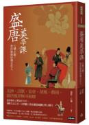 盛唐美學課:七種主題,教你做個唐朝文化人