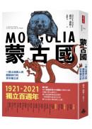 蒙古國:一部土地與人民顛簸前行的百年獨立史