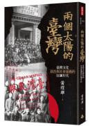 兩個太陽的臺灣:臺灣文化、政治與社會運動的狂飆年代(增訂新版)