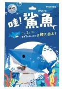 動物立體大面具:鯊魚(速成版不用自己剪喔)