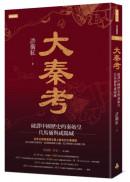 大秦考:破譯中國歷史的秦始皇、兵馬俑與咸陽城