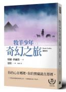 牧羊少年奇幻之旅【繪圖本】(在台暢銷50萬冊紀念版)